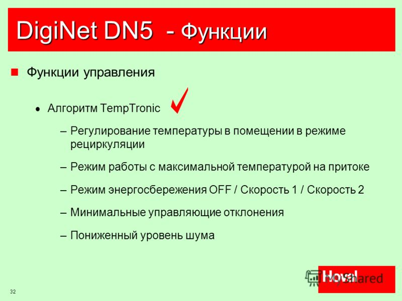 32 DigiNet DN5 - Функции Функции управления Алгоритм TempTronic –Регулирование температуры в помещении в режиме рециркуляции –Режим работы с максимальной температурой на притоке –Режим энергосбережения OFF / Скорость 1 / Скорость 2 –Минимальные управ
