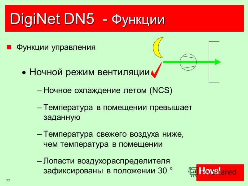 33 DigiNet DN5 - Функции Функции управления Ночной режим вентиляции –Ночное охлаждение летом (NCS) –Температура в помещении превышает заданную –Температура свежего воздуха ниже, чем температура в помещении –Лопасти воздухораспределителя зафиксированы