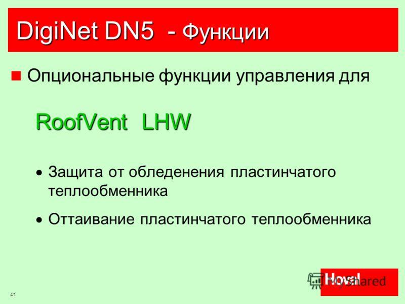 41 DigiNet DN5 - Функции Опциональные функции управления для RoofVent LHW RoofVent LHW Защита от обледенения пластинчатого теплообменника Оттаивание пластинчатого теплообменника