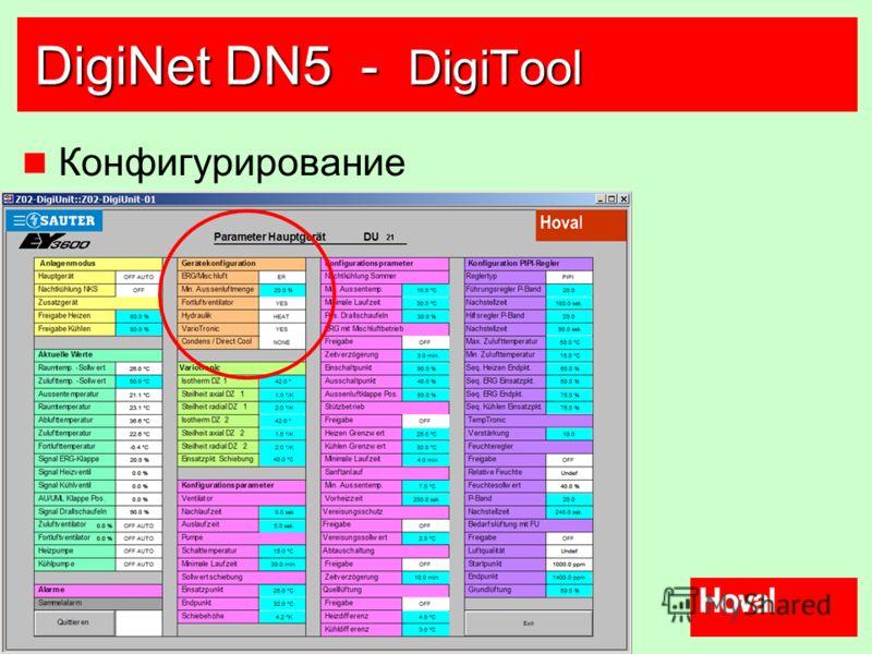 49 DigiNet DN5 - DigiTool Конфигурирование