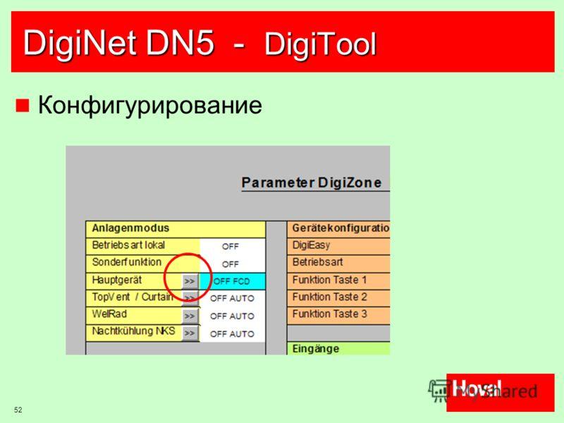 52 DigiNet DN5 - DigiTool Конфигурирование