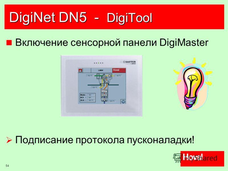 54 DigiNet DN5 - DigiTool Включение сенсорной панели DigiMaster Подписание протокола пусконаладки!