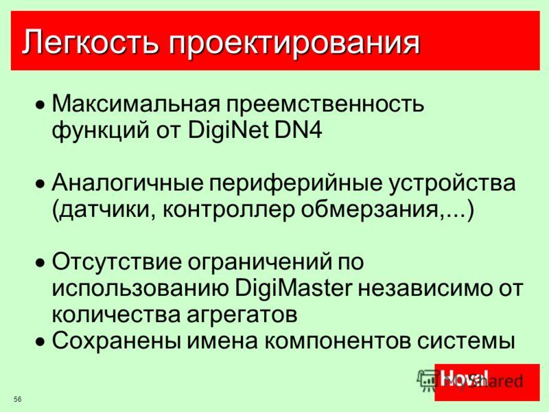 56 Легкость проектирования Максимальная преемственность функций от DigiNet DN4 Аналогичные периферийные устройства (датчики, контроллер обмерзания,...) Отсутствие ограничений по использованию DigiMaster независимо от количества агрегатов Сохранены им