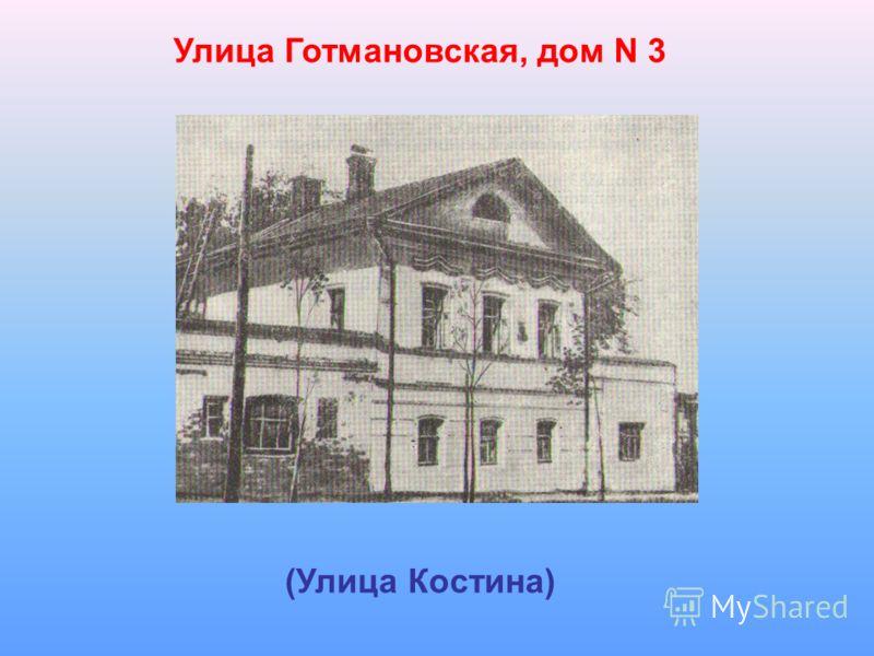 Улица Готмановская, дом N 3 (Улица Костина)