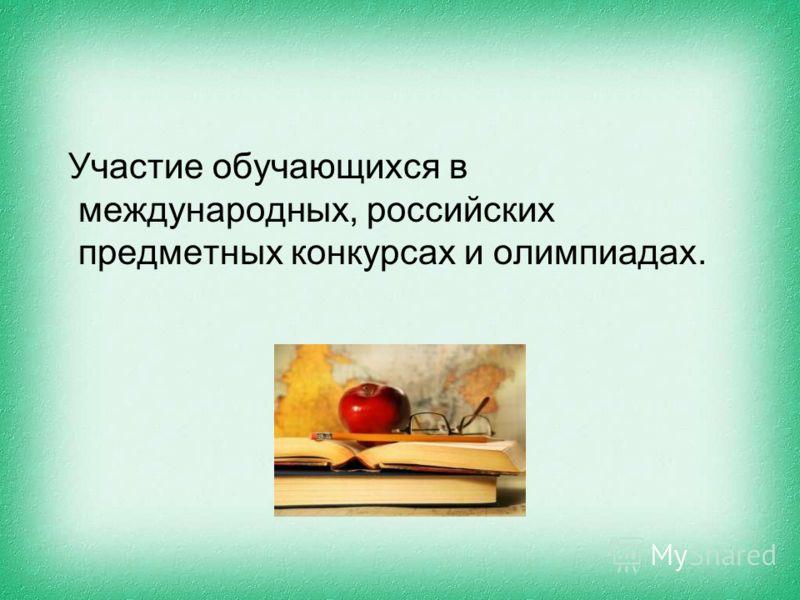 Участие обучающихся в международных, российских предметных конкурсах и олимпиадах.
