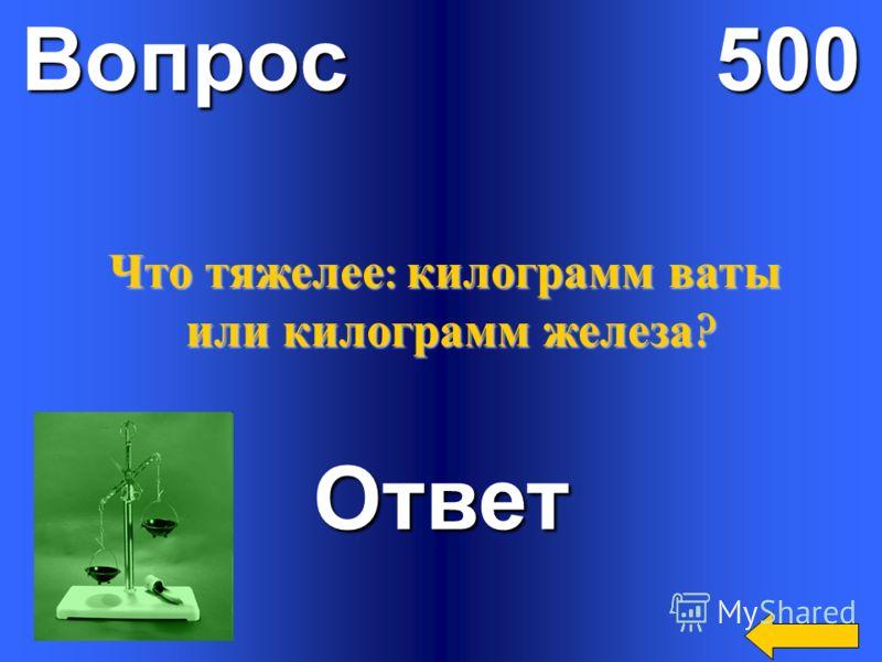 Вопрос 400 Ответ Двое играли 2 часа в шахматы. Сколько часов играл каждый ?
