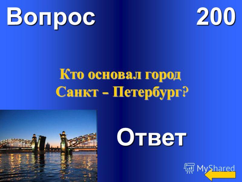Вопрос 100 Ответ Кто изображён на гербе Российской Федерации ?