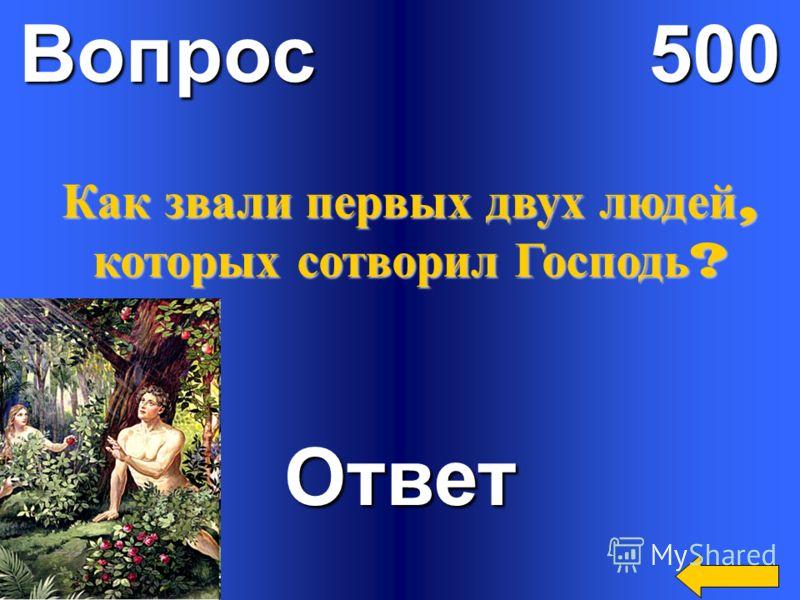 Вопрос 400 Ответ Назовите дату начала Великой Отечественной войны. Великой Отечественной войны.