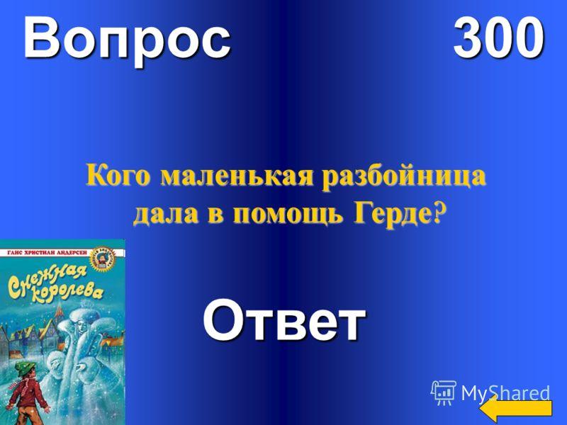 Вопрос 200 Ответ Кто автор сказки « Кот в сапогах »?