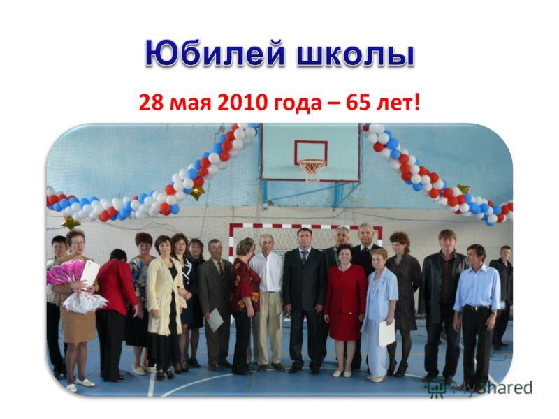 28 мая 2010 года – 65 лет!