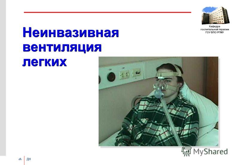 # ДН Кафедра госпитальной терапии ГОУ ВПО РГМУ Неинвазивная вентиляция легких