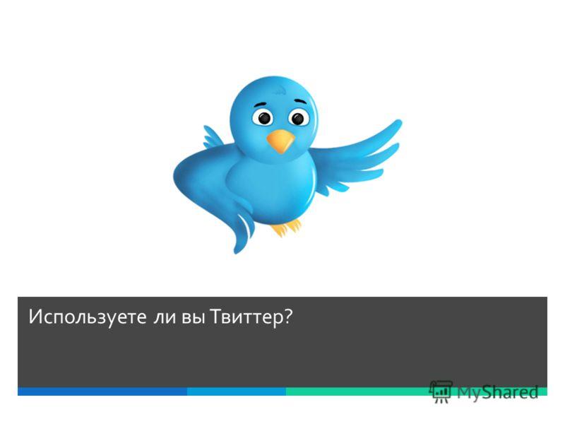 Используете ли вы Твиттер?