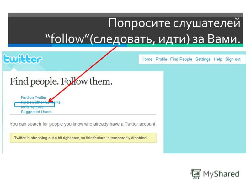 Попросите слушателей follow(следовать, идти) за Вами.