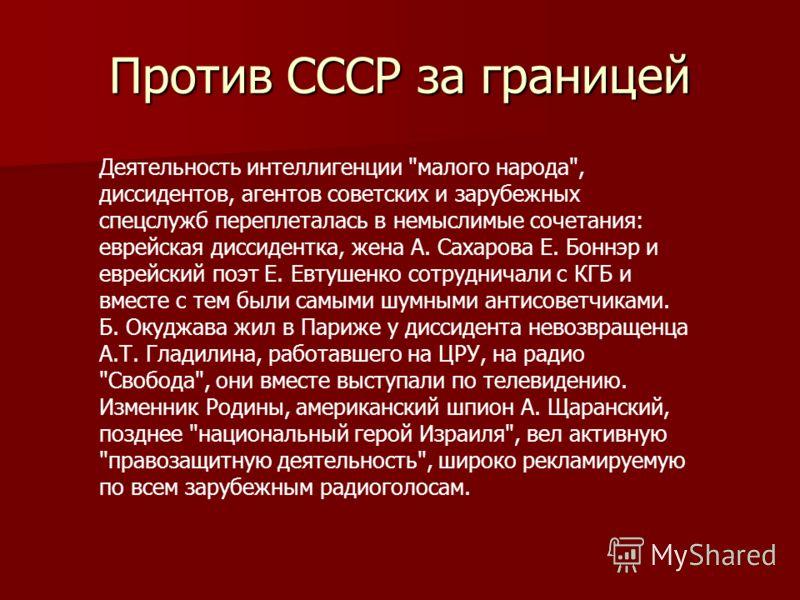 Против СССР за границей Деятельность интеллигенции