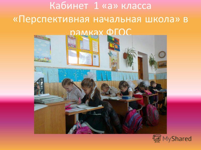 Кабинет 1 «а» класса «Перспективная начальная школа» в рамках ФГОС
