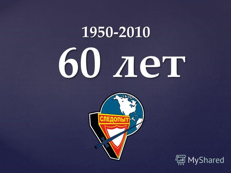 60 лет 1950-2010
