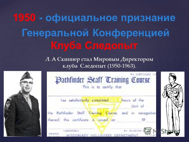 Л. A Скиннер стал Мировым Директором клуба Следопыт (1950-1963). 1950 - официальное признание Генеральной Конференцией Клуба Следопыт