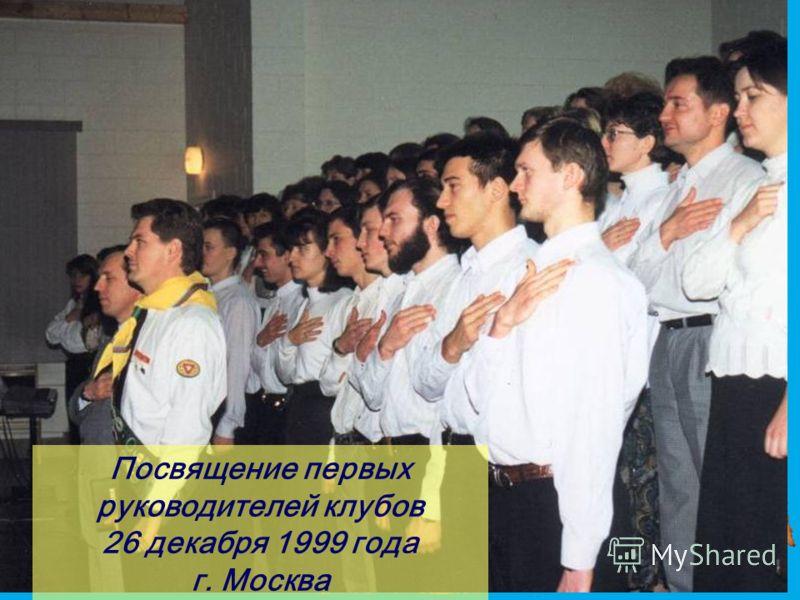 Посвящение первых руководителей клубов 26 декабря 1999 года г. Москва