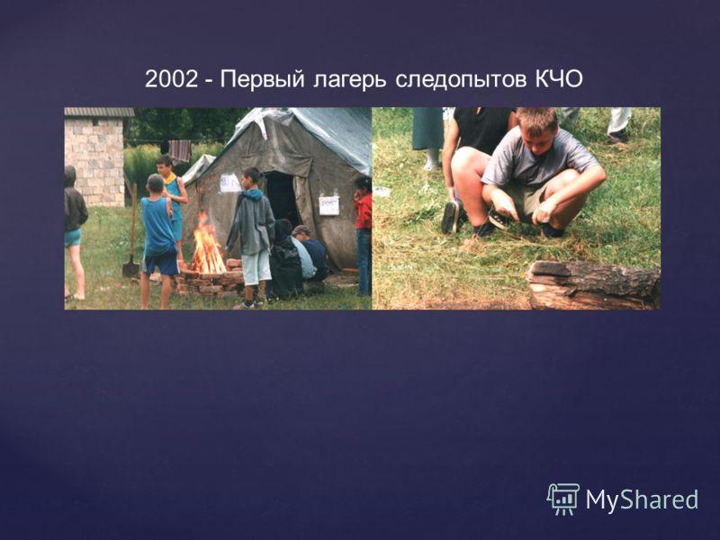 2002 - Первый лагерь следопытов КЧО