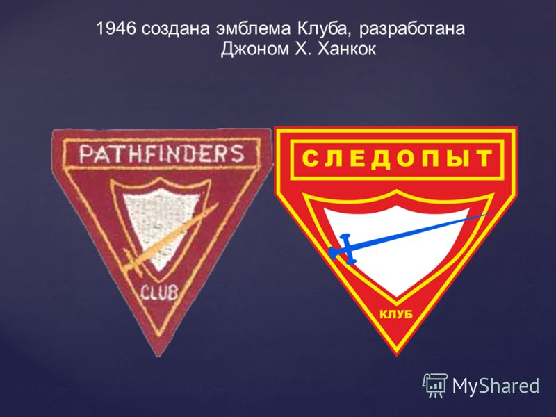 1946 создана эмблема Клуба, разработана Джоном Х. Ханкок
