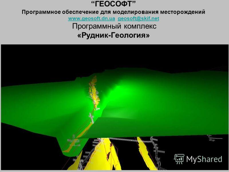 ГЕОСОФТ Программное обеспечение для моделирования месторождений www.geosoft.dn.ua geosoft@skif.net Программный комплекс «Рудник-Геология» www.geosoft.dn.uageosoft@skif.net