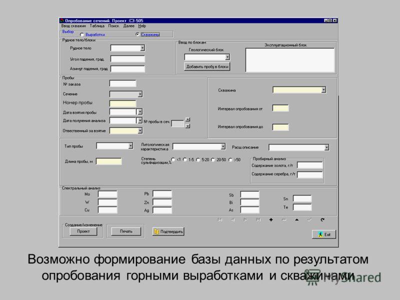Возможно формирование базы данных по результатом опробования горными выработками и скважинами