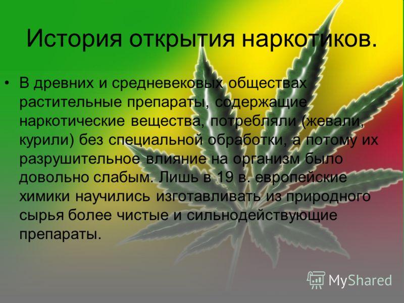 История открытия наркотиков. В древних и средневековых обществах растительные препараты, содержащие наркотические вещества, потребляли (жевали, курили