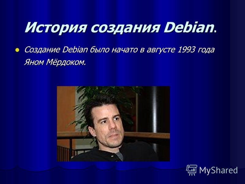 История создания Debian. Создание Debian было начато в августе 1993 года Яном Мёрдоком. Создание Debian было начато в августе 1993 года Яном Мёрдоком.