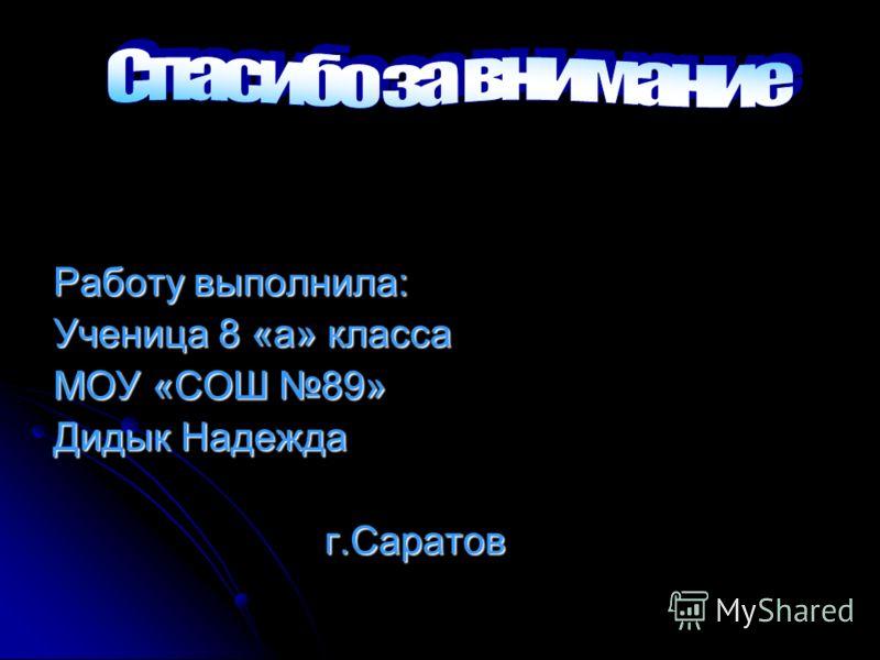 Работу выполнила: Ученица 8 «а» класса МОУ «СОШ 89» Дидык Надежда г.Саратов г.Саратов