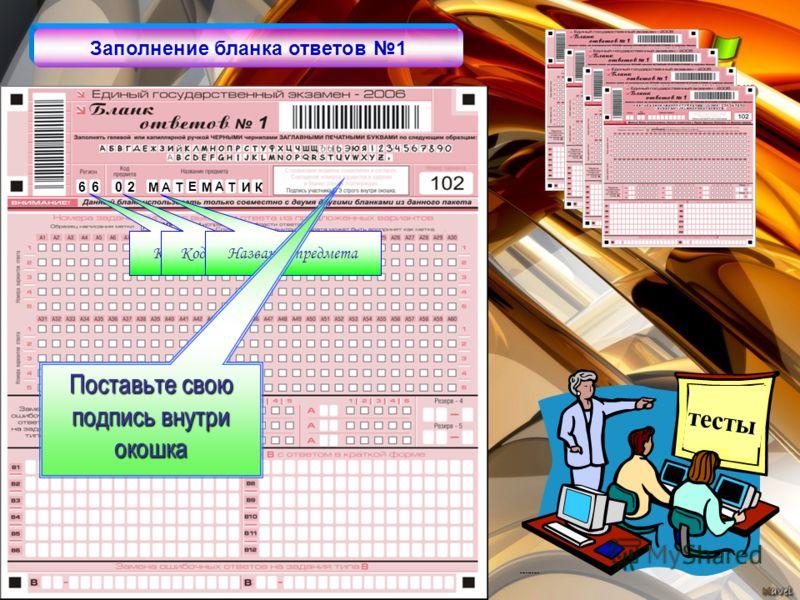 Код региона Код предмета Название предмета Поставьте свою подпись внутри окошка тесты 6 6 0 2 Т А М Е М А Т И К Заполнение бланка ответов 1