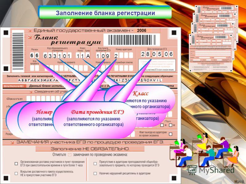 2006 6 6 01 3 13 6 11 А1 092 2 80 5 0 6 Код региона (заполняются по указанию ответственного организатора) Код образовательного учреждения (заполняются по указанию ответственного организатора) Класс (заполняются по указанию ответственного организатора