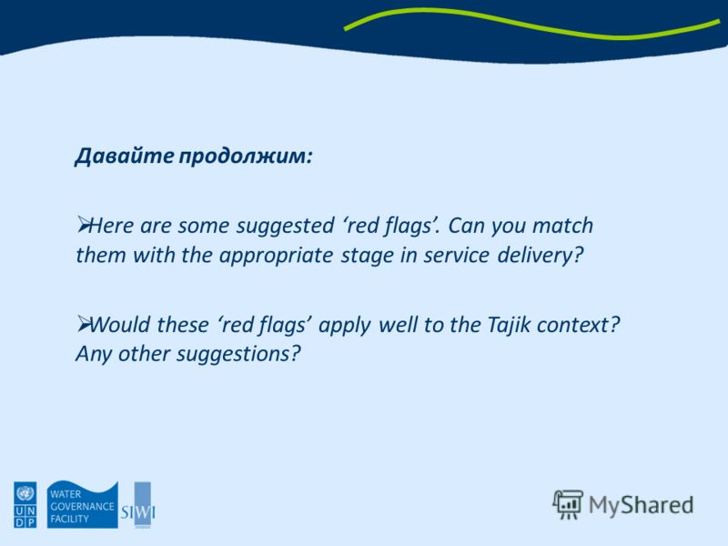 Давайте продолжим: Here are some suggested red flags. Can you match them with the appropriate stage in service delivery? Would these red flags apply well to the Tajik context? Any other suggestions?