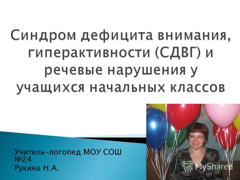 Учитель-логопед МОУ СОШ 24 Рукина Н.А. (СДВГ),
