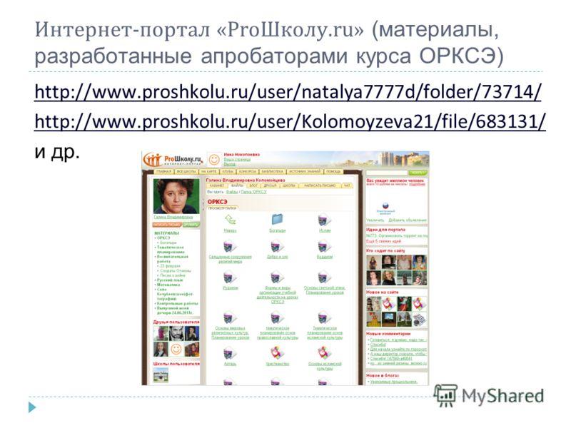 Интернет-портал «ProШколу.ru» (материалы, разработанные апробаторами курса ОРКСЭ) http://www.proshkolu.ru/user/natalya7777d/folder/73714/ http://www.proshkolu.ru/user/Kolomoyzeva21/file/683131/ и др.