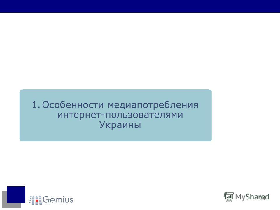 14 1.Особенности медиапотребления интернет-пользователями Украины