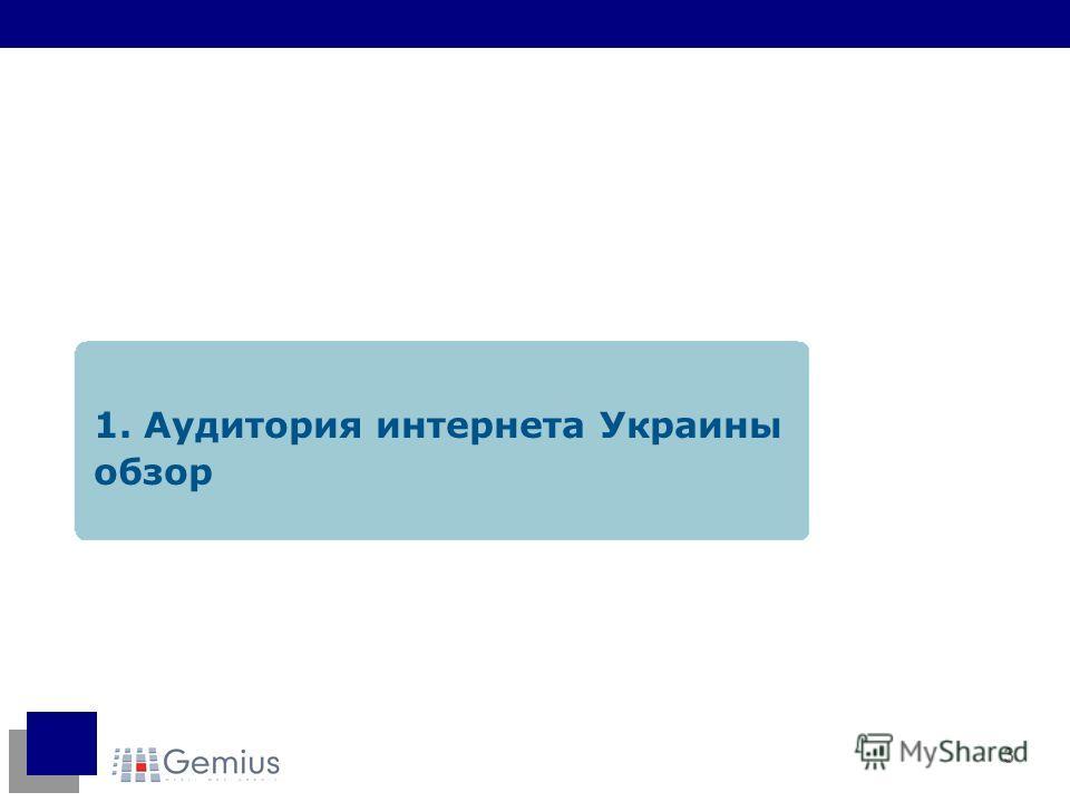 3 1. Аудитория интернета Украины обзор