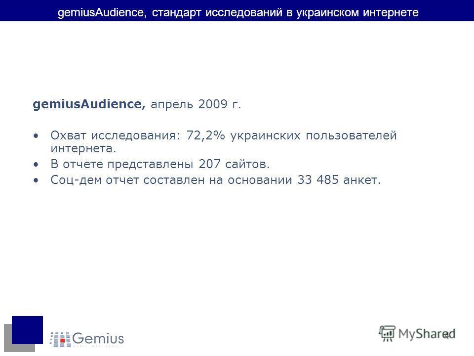 4 gemiusAudience, стандарт исследований в украинском интернете gemiusAudience, апрель 2009 г. Охват исследования: 72,2% украинских пользователей интернета. В отчете представлены 207 сайтов. Соц-дем отчет составлен на основании 33 485 анкет.