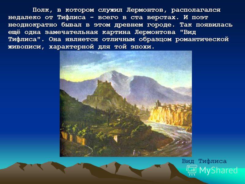 Полк, в котором служил Лермонтов, располагался недалеко от Тифлиса - всего в ста верстах. И поэт неоднократно бывал в этом древнем городе. Так появила