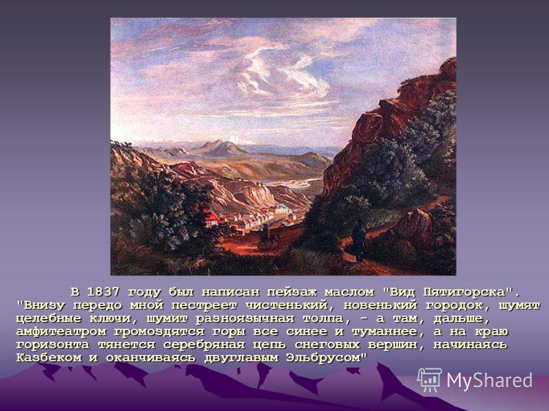 В 1837 году был написан пейзаж маслом