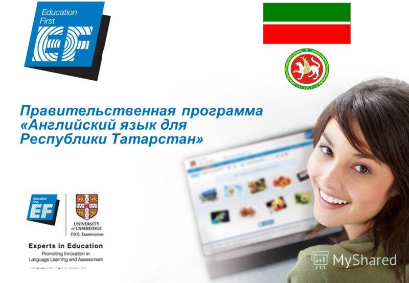 Правительственная программа «Английский язык для Республики Татарстан»