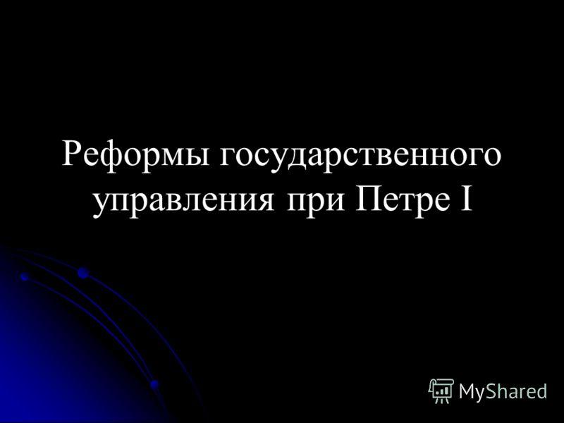 Реформы государственного управления при Петре I