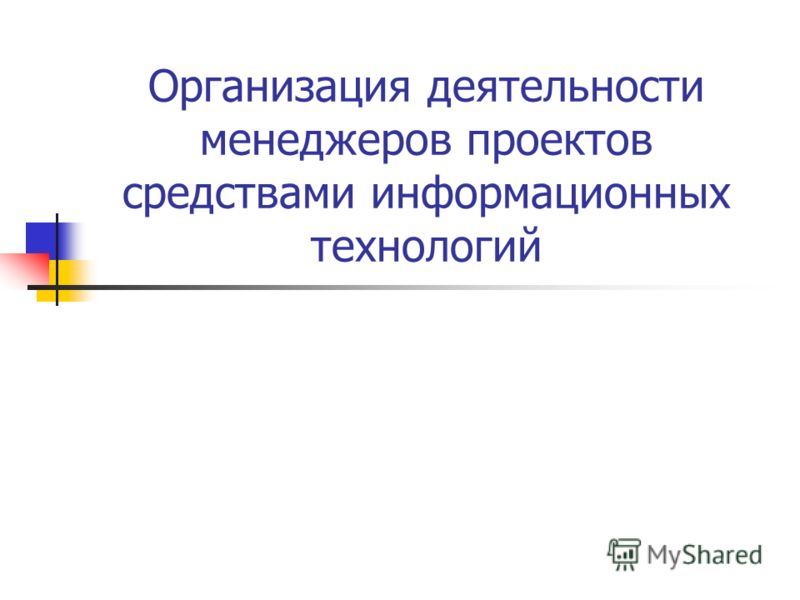 Организация деятельности менеджеров проектов средствами информационных технологий