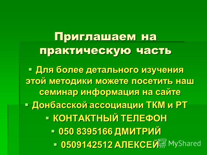 Приглашаем на практическую часть Для более детального изучения этой методики можете посетить наш семинар информация на сайте Для более детального изучения этой методики можете посетить наш семинар информация на сайте Донбасской ассоциации ТКМ и РТ До