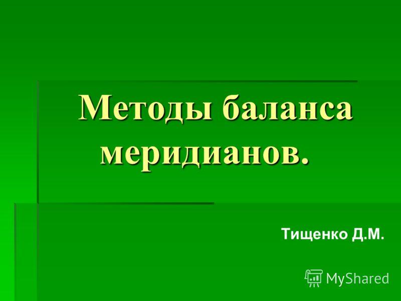 Методы баланса меридианов. Методы баланса меридианов. Тищенко Д.М.
