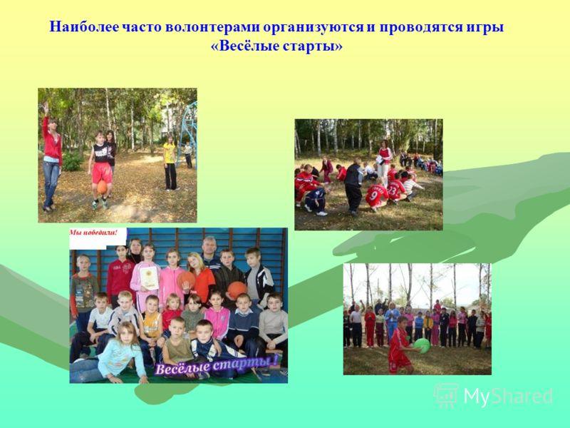 Наиболее часто волонтерами организуются и проводятся игры «Весёлые старты»