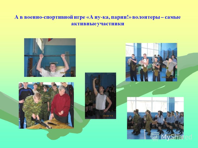 А в военно-спортивной игре «А ну-ка, парни!» волонтеры – самые активные участники