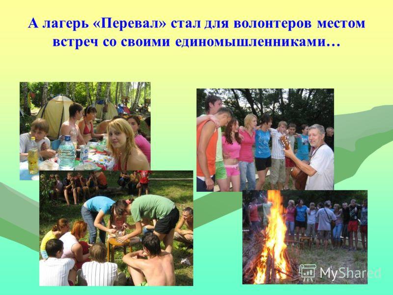 А лагерь «Перевал» стал для волонтеров местом встреч со своими единомышленниками…