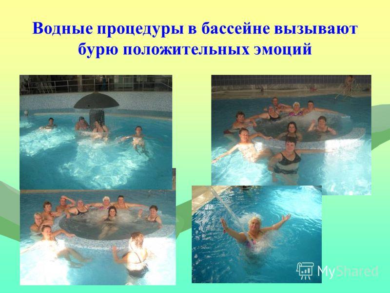 Водные процедуры в бассейне вызывают бурю положительных эмоций