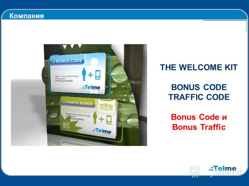 Компания THE WELCOME KIT BONUS CODE TRAFFIC CODE Bonus Code и Bonus Traffic