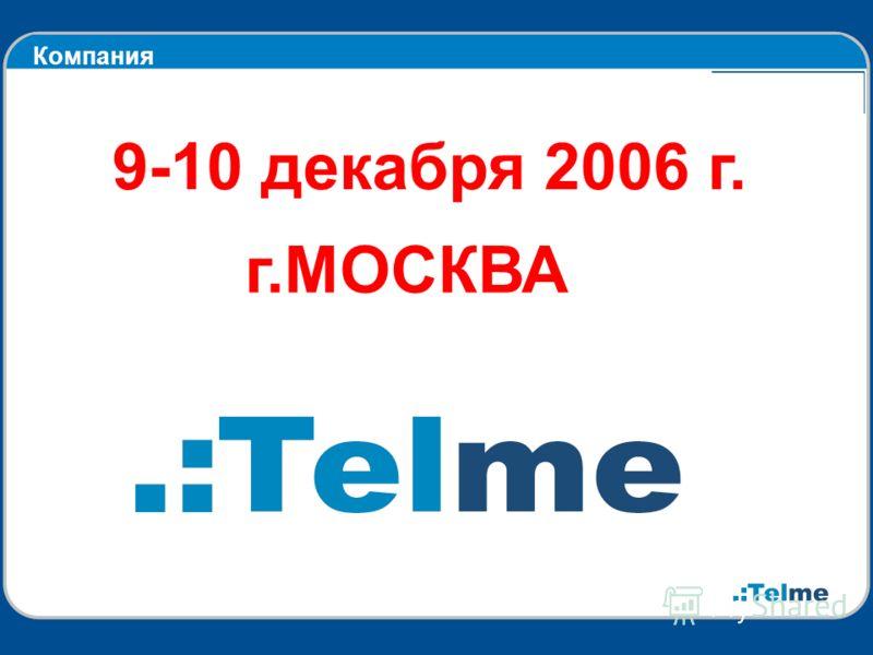 Компания 9-10 декабря 2006 г. г.МОСКВА